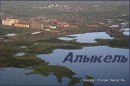 http://goroda-prizraki.narod.ru/img/alykel.jpg