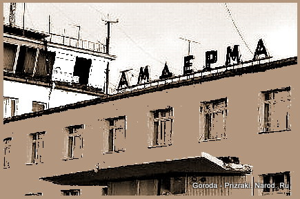 http://goroda-prizraki.narod.ru/img/amderma.jpg