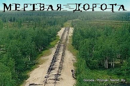 http://goroda-prizraki.narod.ru/img/doroga.jpg