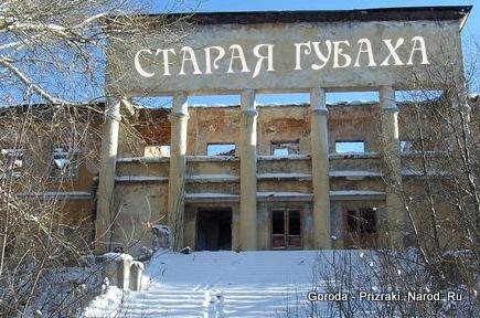 http://goroda-prizraki.narod.ru/img/gubaha.jpg