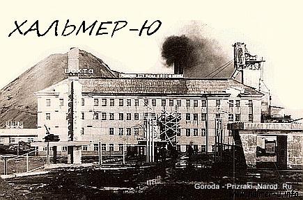 http://goroda-prizraki.narod.ru/img/halmer.jpg