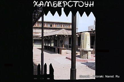http://goroda-prizraki.narod.ru/img/humberstone.jpg