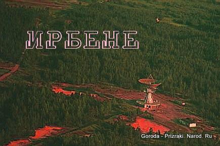 http://goroda-prizraki.narod.ru/img/irbene.jpg
