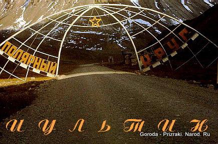 http://goroda-prizraki.narod.ru/img/iultin.jpg