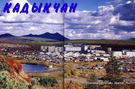 http://goroda-prizraki.narod.ru/img/kadykchan.jpg