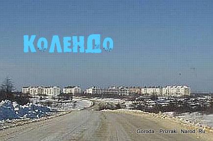 http://goroda-prizraki.narod.ru/img/kolendo.jpg
