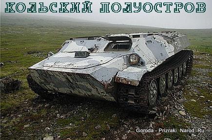 http://goroda-prizraki.narod.ru/img/kolskiy.jpg