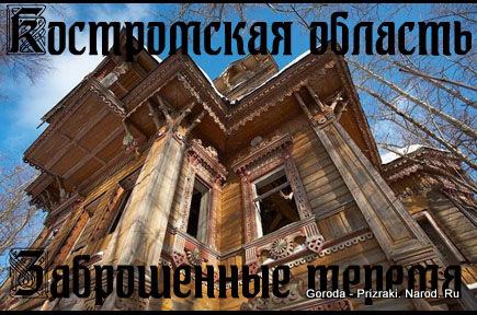 http://goroda-prizraki.narod.ru/img/kostroma.jpg