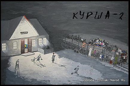 http://goroda-prizraki.narod.ru/img/kursha.jpg