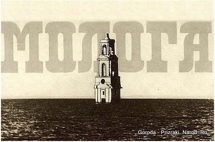 http://goroda-prizraki.narod.ru/img/mologa.jpg