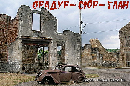 http://goroda-prizraki.narod.ru/img/oradur.jpg