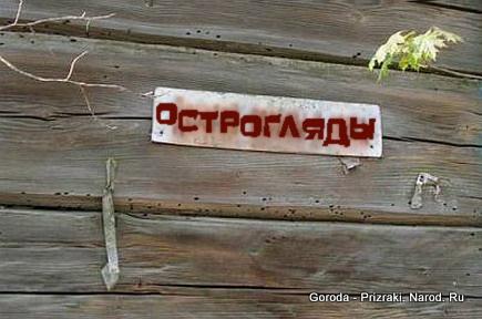 http://goroda-prizraki.narod.ru/img/ostroglyady.jpg