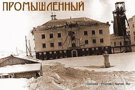 http://goroda-prizraki.narod.ru/img/promyshlennyi.jpg
