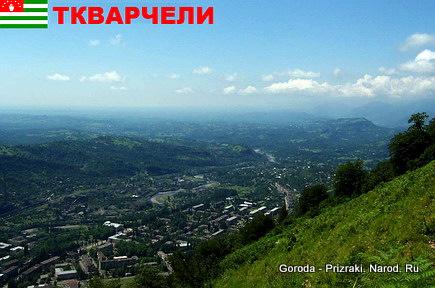 http://goroda-prizraki.narod.ru/img/tkvarcheli.jpg