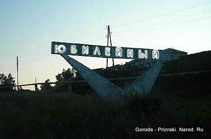 http://goroda-prizraki.narod.ru/img/yubileynyi.jpg